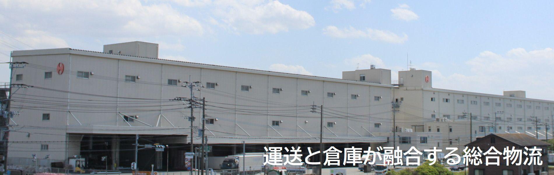 運送と倉庫が融合する物流ネットワーク
