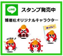 """博運社オリジナルキャラクター""""はっくん""""のLINEスタンプ販売"""