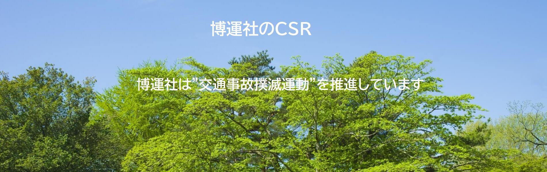 CSR交通事故撲滅運動を推進します