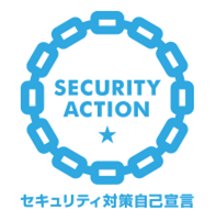 SECURITY ACTION 情報セキュリティ対策に取り組むことを自己宣言する制度です。