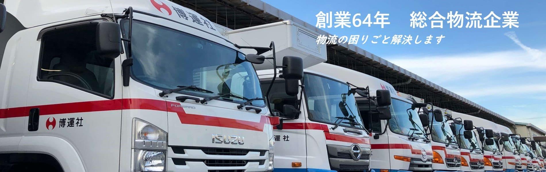 福岡を中心とした運送ネットワーク